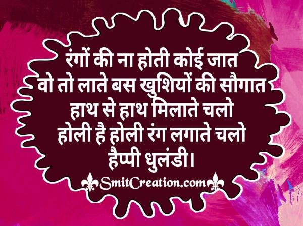 Happy Dhulandi – Holi Hai Holi Rang Lagate Chalo