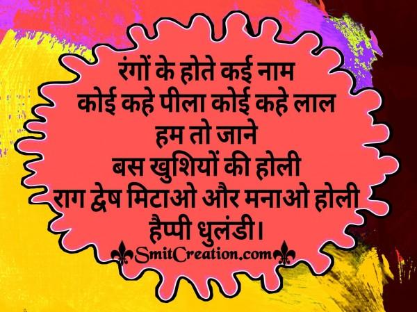 Happy Dhulandi – Rango Ke Hote Kai Naam
