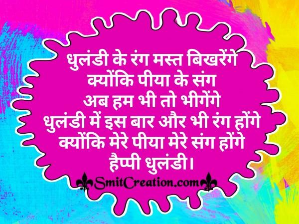 Happy Dhulandi – Dhulandi Ke Rang Mastt Bikhrenge