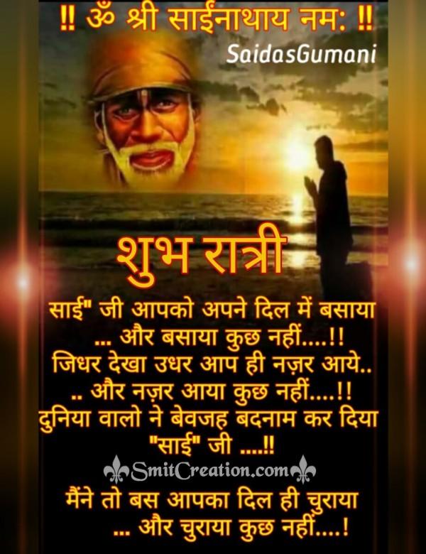 Shubh Ratri – Om Shri Sainathay Namah