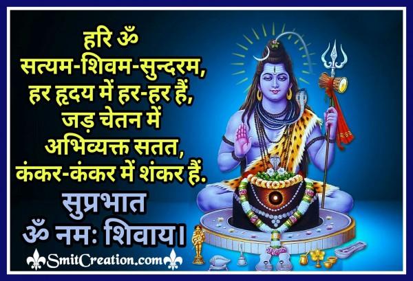 Good Morning Shiva