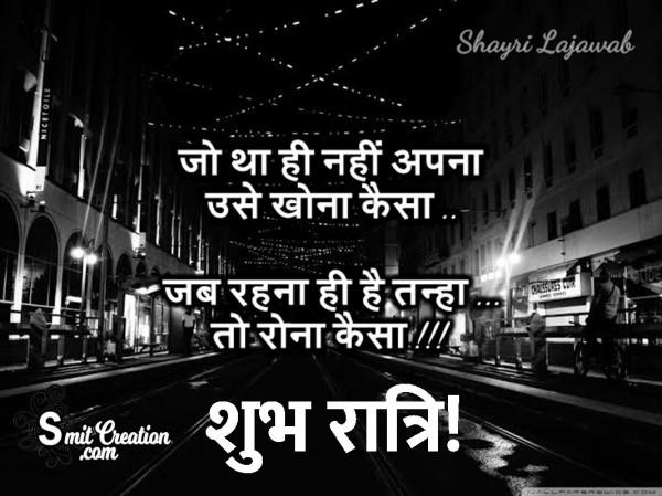 Shubh Ratri – Jab Rahna Hi Hai Tanha To Rona Kaisa
