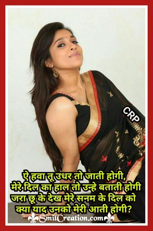 Kya Yaad Unko Meri Aati Hogi