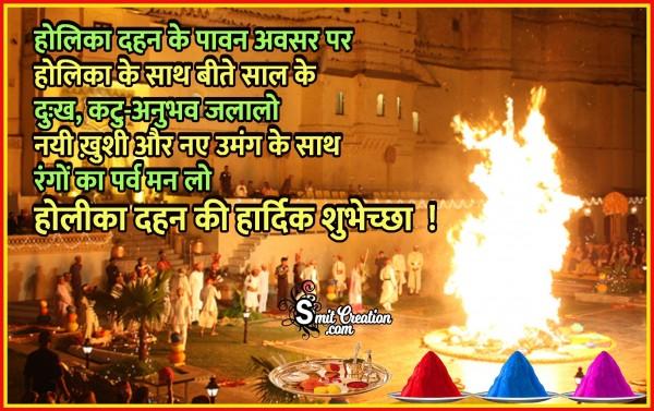 Holika Dahan Ki Hardik Shubhechha