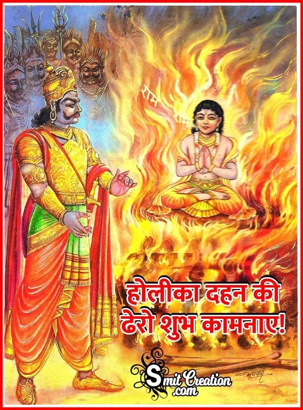 Holika Dahan Ki Dhero Shubhkamnaye