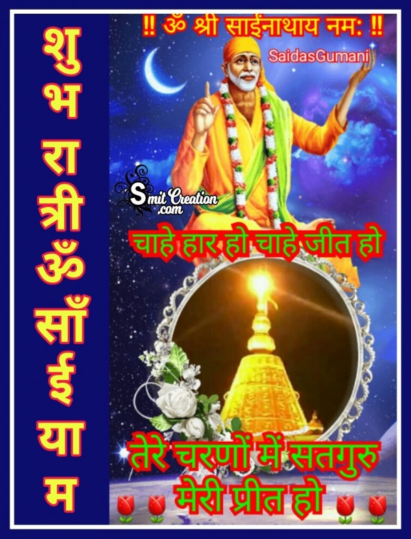 Shubh Ratri Om Sai Ram