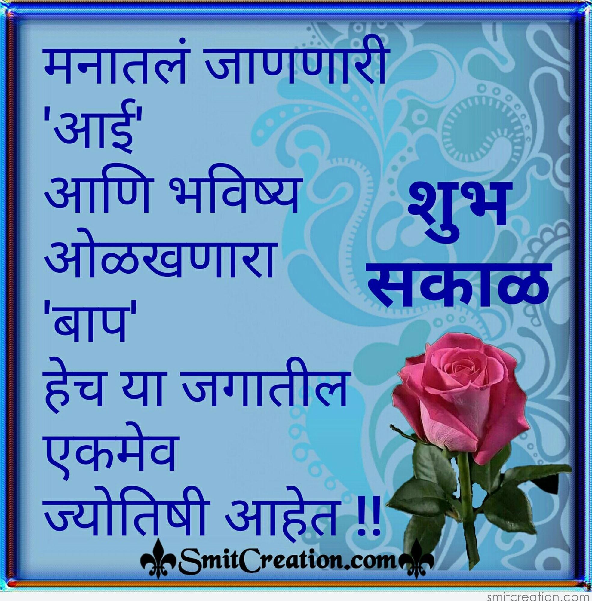 Shubh Sakal Quote Pictures And Graphics