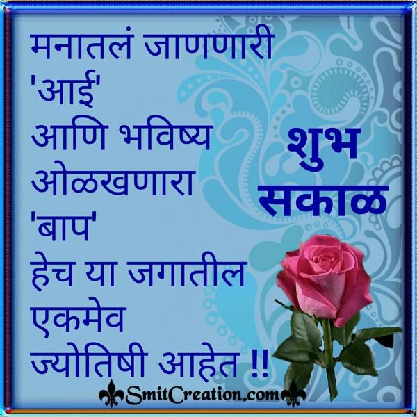 Shubh Sakal – Aayi – Baap Jagatil Ekmev Jyotish