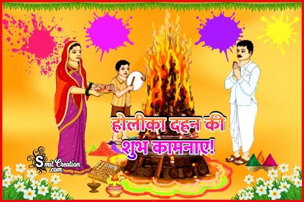 Holika Dahan Ki Shubhkamnaye