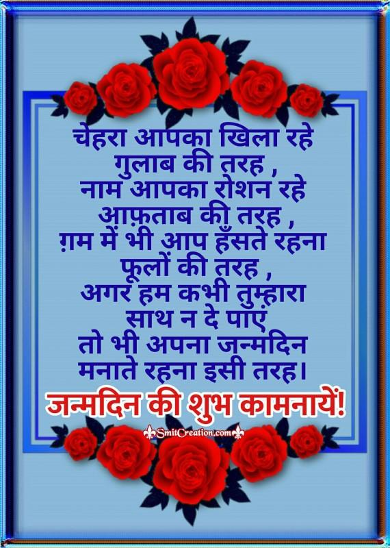 Janamdin Ki Shubhkamnaye