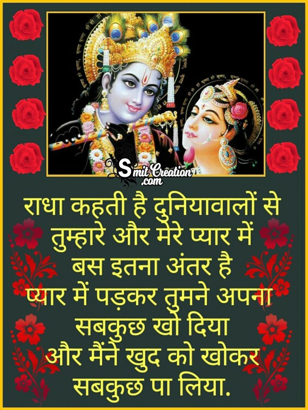 Radha Kahti Hai Duniyawalo Se