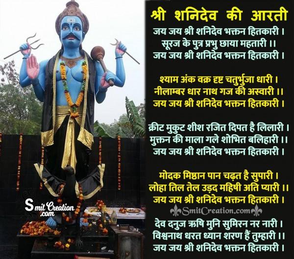 Shri Shanidev Ji Ki Aarti