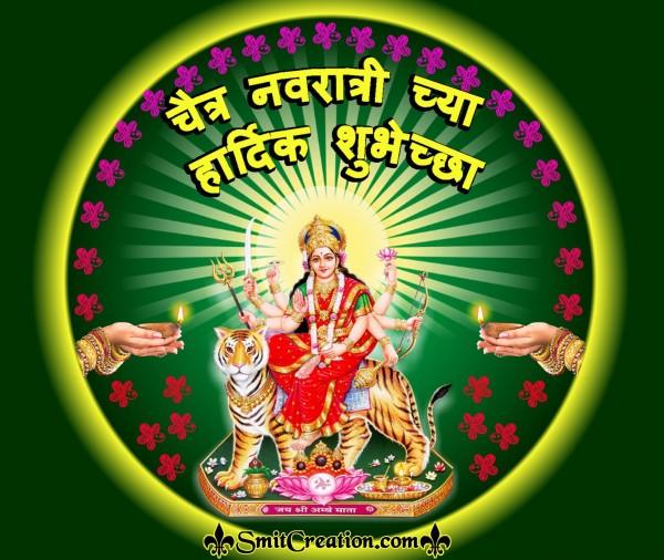 Chaitra Navratri Chya  Hardik Shubhechha