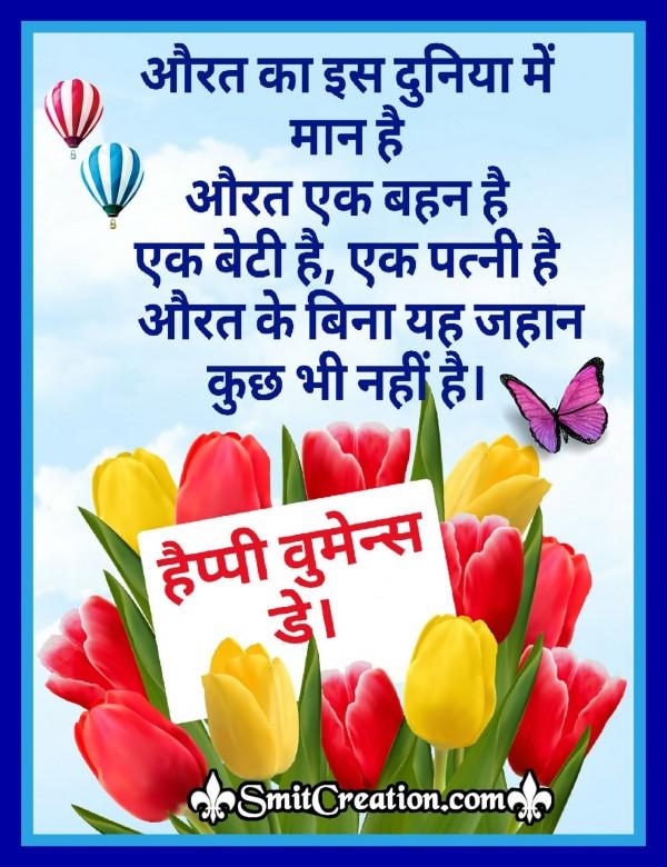 Happy Women's Day Hindi Quote