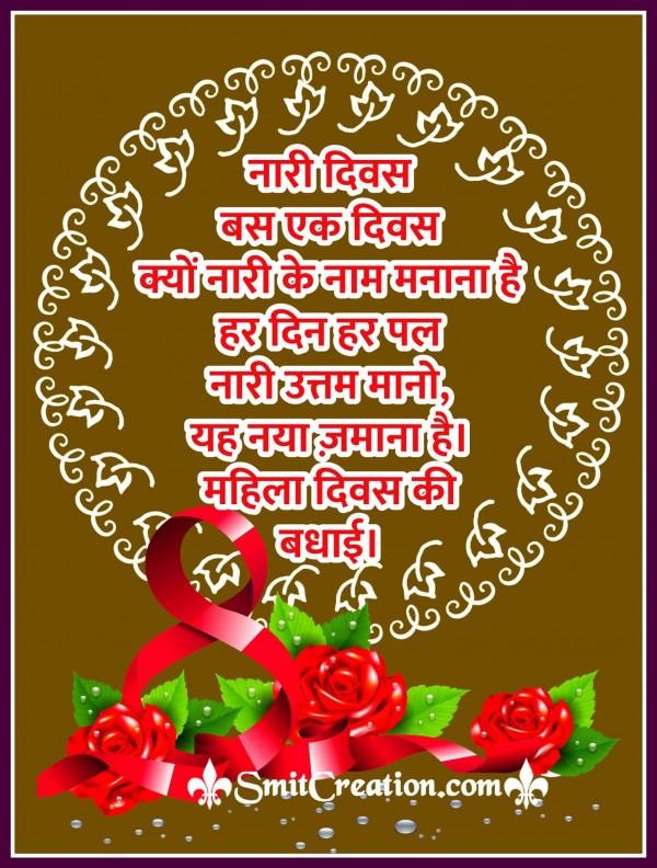 Mahila Divas Ki Badhai