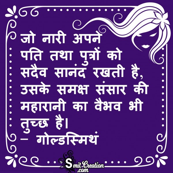 Women's Inspirational Hindi Quotes