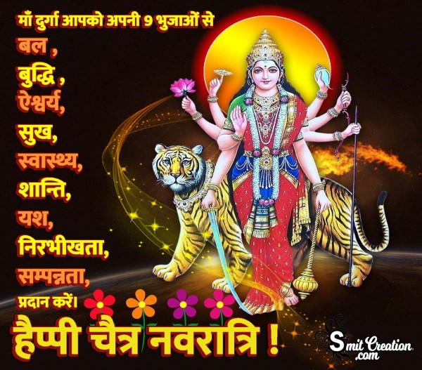 Happy Chaitra Navratri Hindi Image