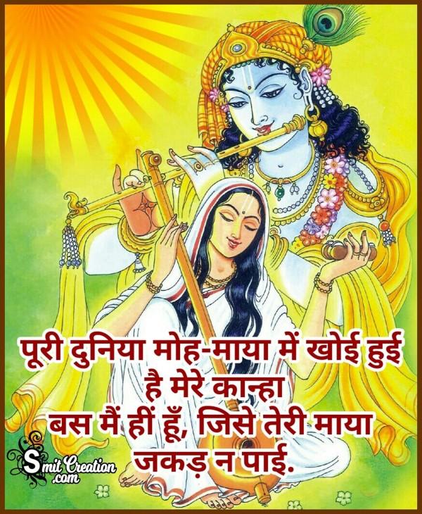 Puri Duniya Moh- Maya Me Khoi Hui Hai Mere Kanha