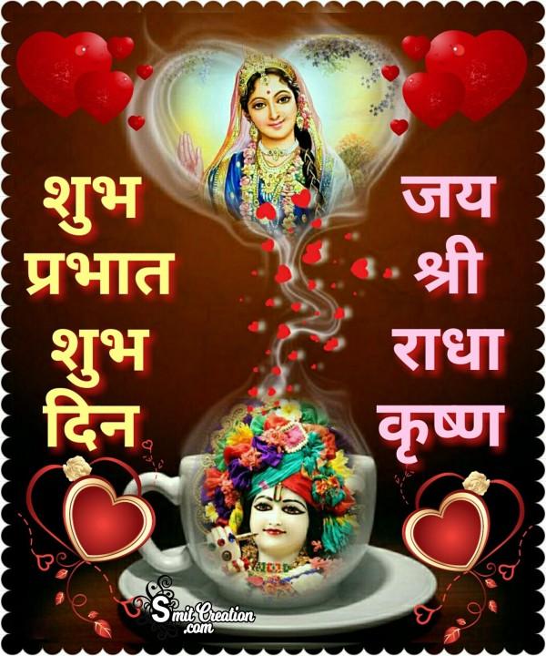 Radha Krishna Shubh Prabhat