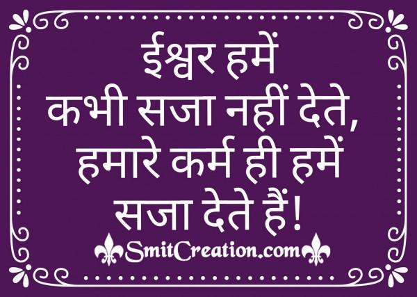 Ishwar Hume Kabhi Saja Nahi Dete