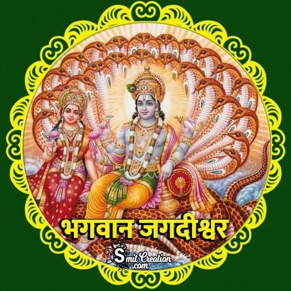 Bhagwan Jagdishwar Ki Aarti