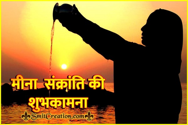 Meena Sankranti Ki Shubhkamna