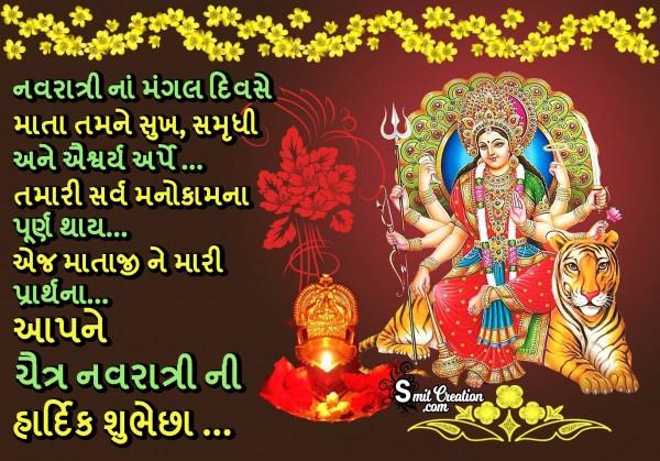 Chaitra Navratri Ni Hardik Shubhechha