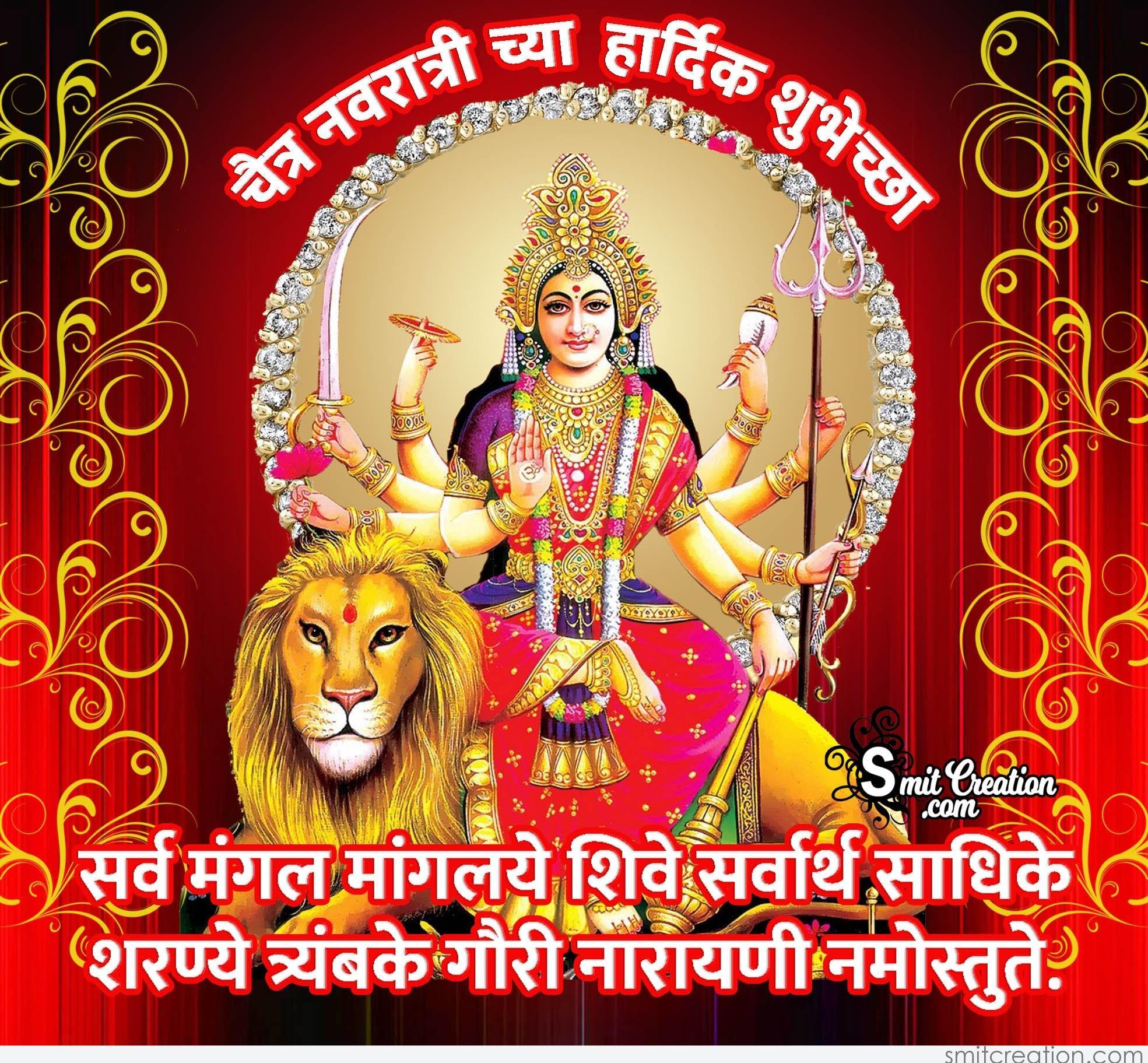 NAVRATRI CHYA HARDIK SHUBHECHHA IN MARATHI WALLPAPER Vadhdivas Chya Hardik Shubhechha Hd