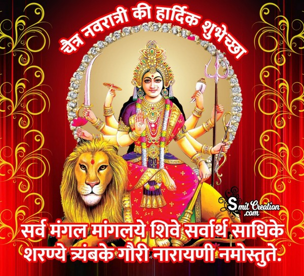 Chaitra Navratri Wishes In Hindi