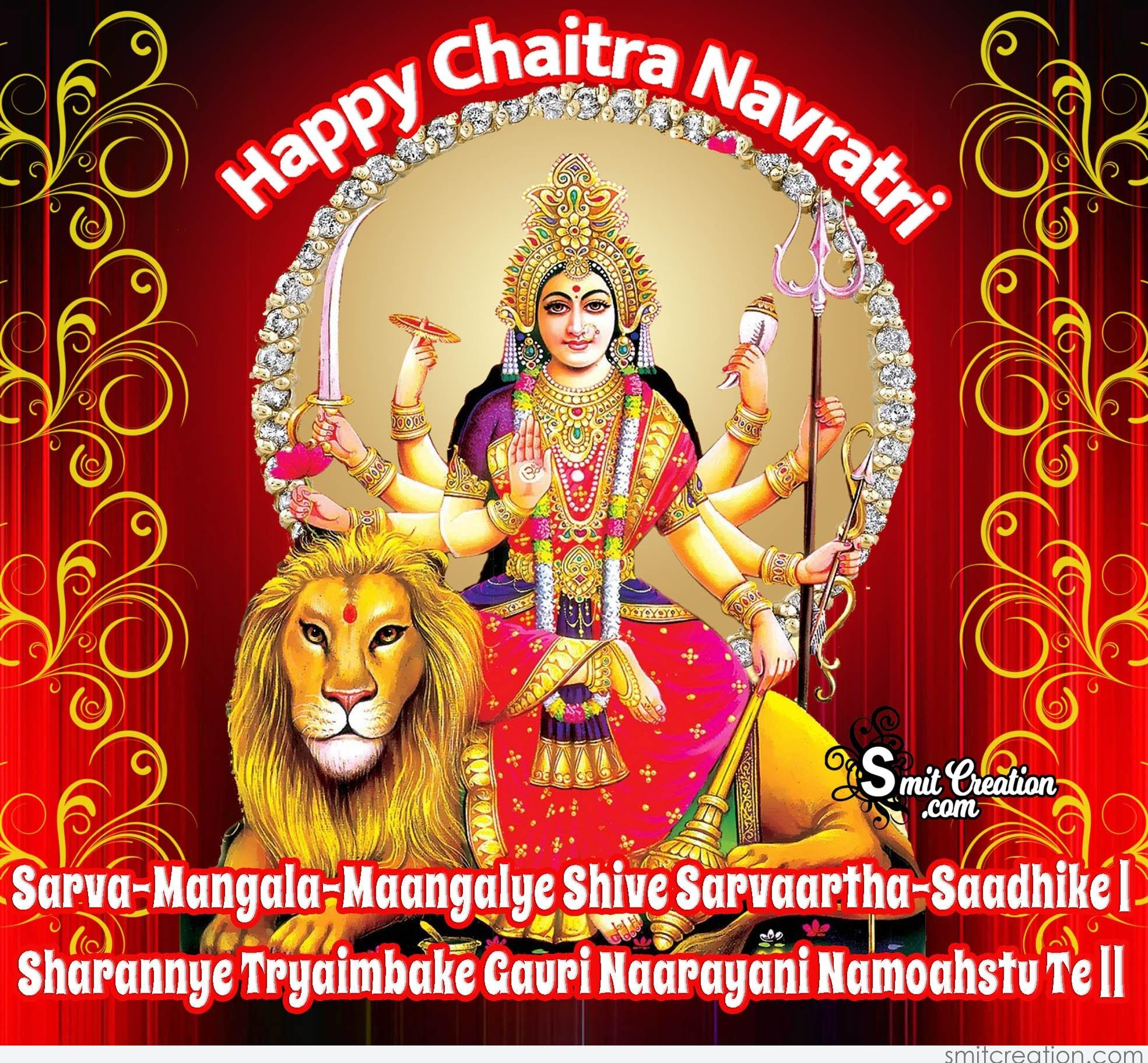 Chaitra navratri pictures and graphics smitcreation happy chaitra navratri sarva mangala maangalye shive sarvaartha saadhike sharannye tryaimbake gauri naarayani namoahstu te kristyandbryce Choice Image