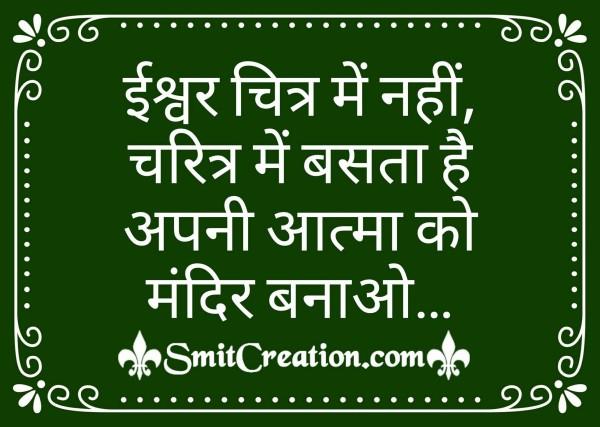 Ishwar Chitr Me Nahi Charitra Me Basata Hai