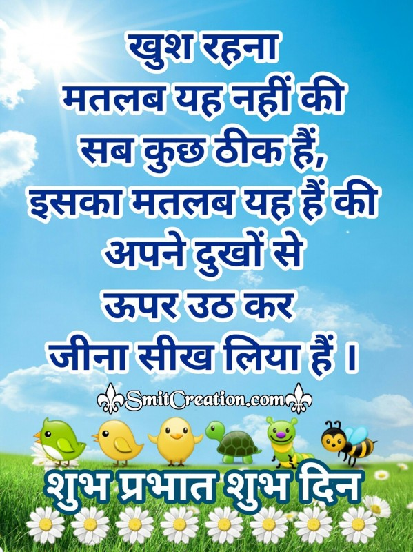 Shubh Prabhat Shubh Din Quote