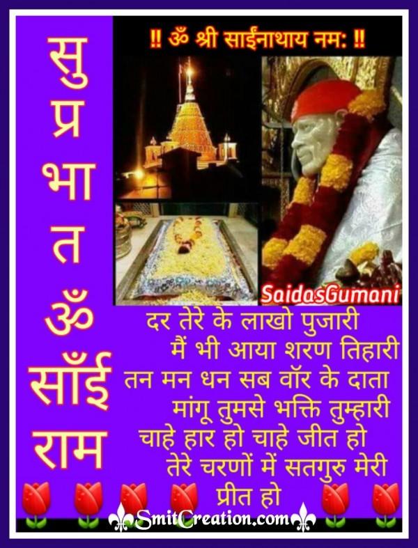 Suprabhat Om Sai Ram Hindi Quote