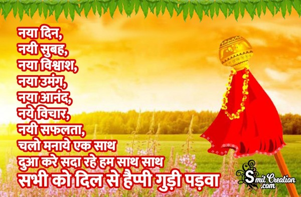 Sabhi Ko Dil Se Happy Gudi Padwa
