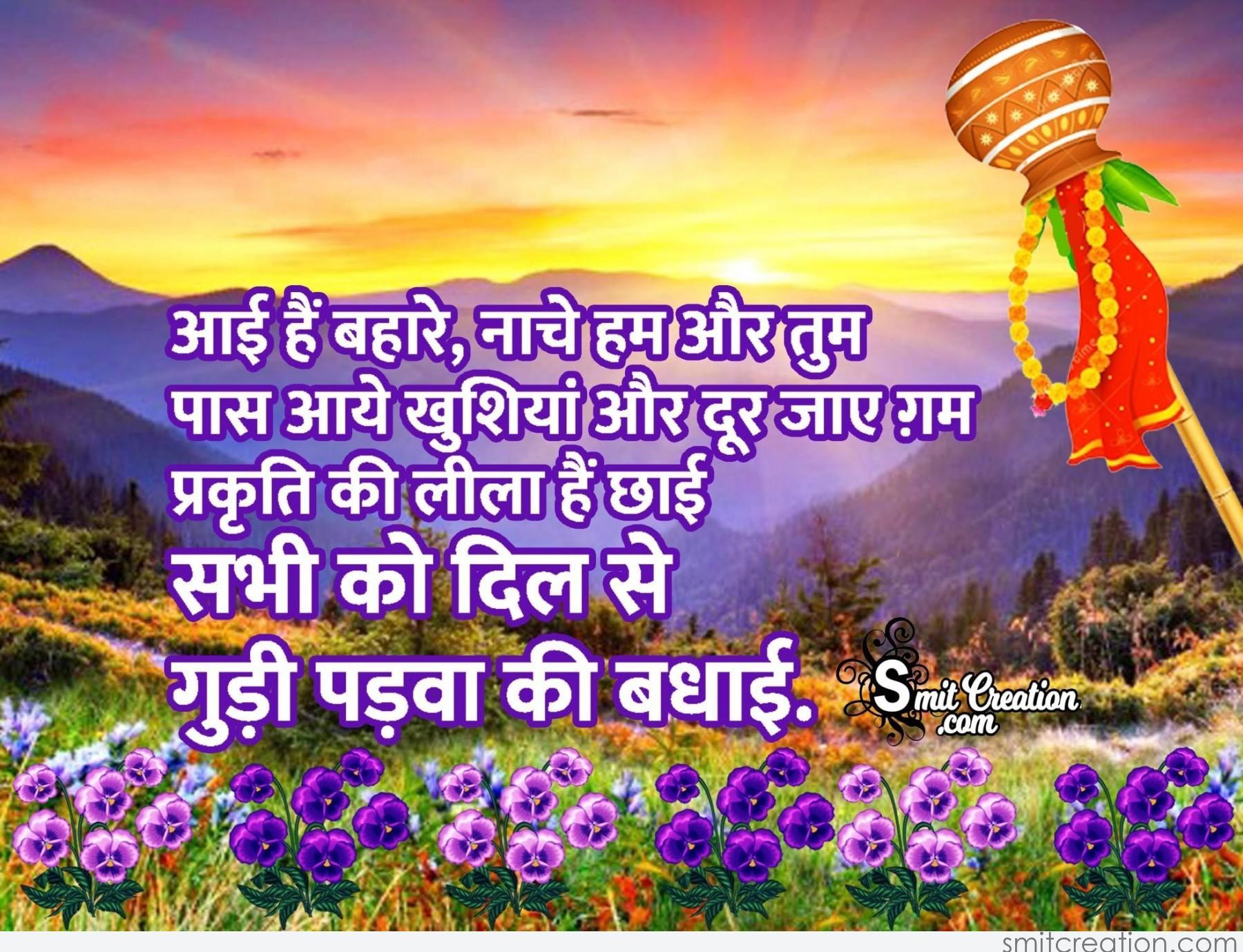 Gudi Padwa Ki Badhai