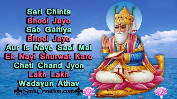 Cheti Chand Jyon Lakh Lakh Wadayun Athav