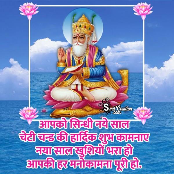 Sindhi Naye Saal Cheti Chand Ki Hardik Shubhkamnaye