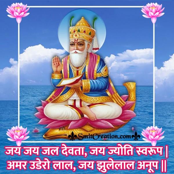 SHRI JHULELAL CHALISA