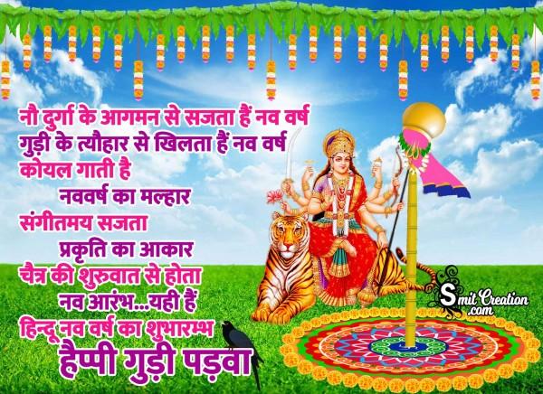 Happy Gudi Padwa – Nau Durga Ke Aagman Se Sajta Hai Nav Varsh