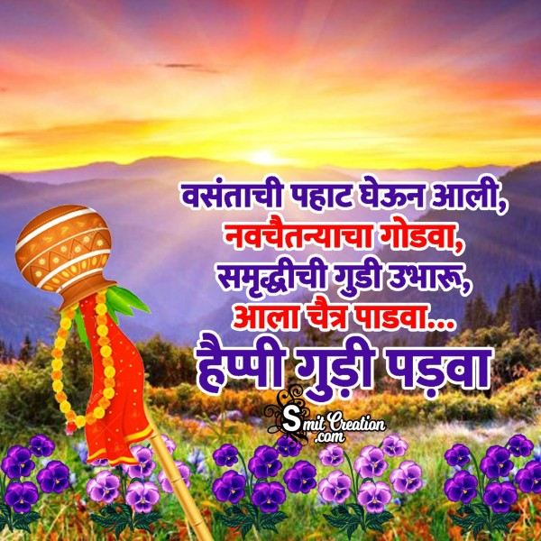 Happy Gudi Padwa Marathi Greeting