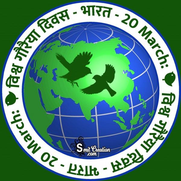 Vishva Gauraiya Divas 20 March