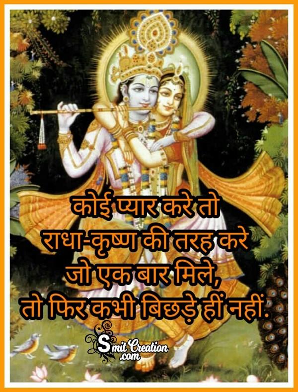 Koi Pyar Kare To Radha Krishna Ki Tarah Kare