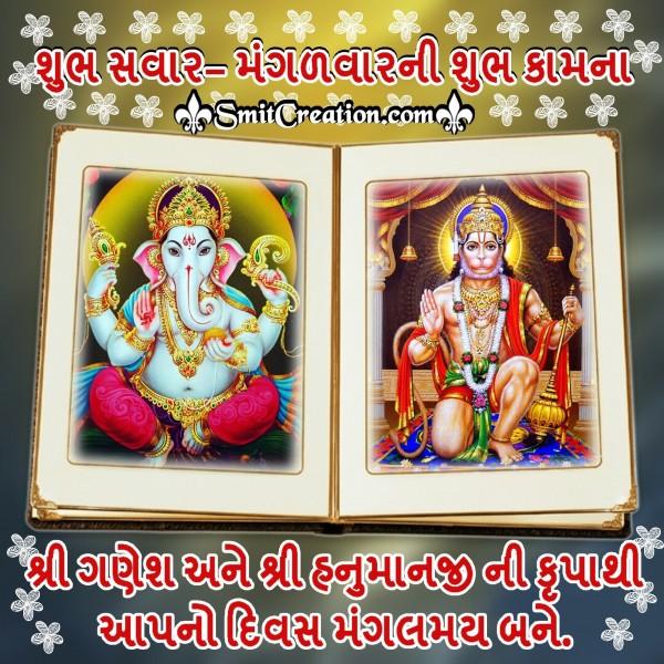 Shubh Savar - Mangalvar