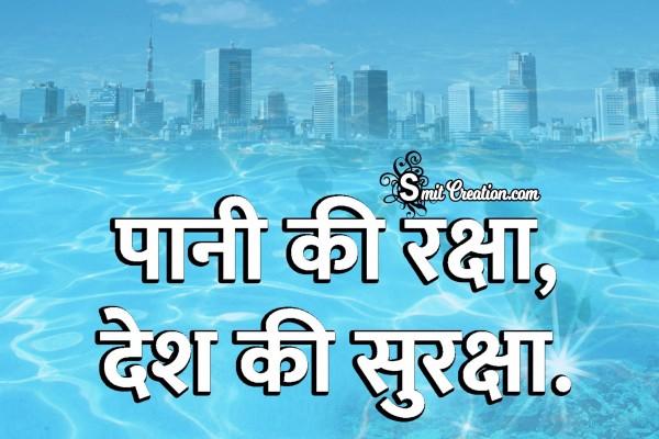 Pani Ki Raksha, Desh Ki Suraksha.