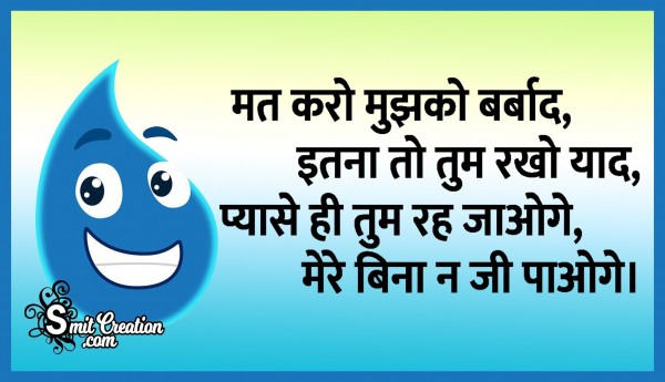 Hindi Poem On Save Water