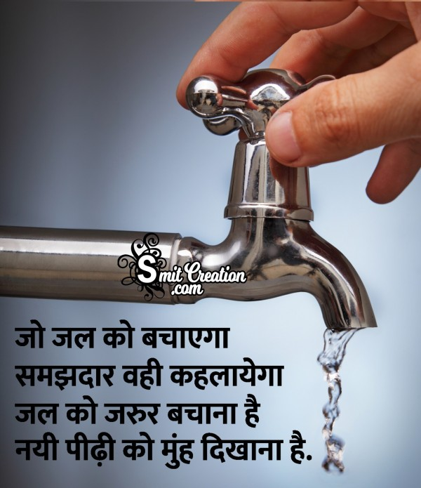 Save Water For Future In Hindi Shayari