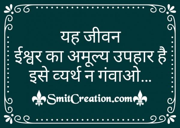 Yah Jivan Ishwar Ka Amulya Uphar Hai
