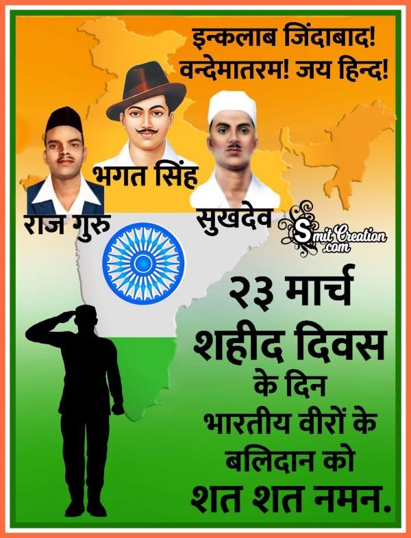23 March Shaheed Diwas Shaheed Bhagat Singh Shaheed Sukhdev Shaheed Rajguru
