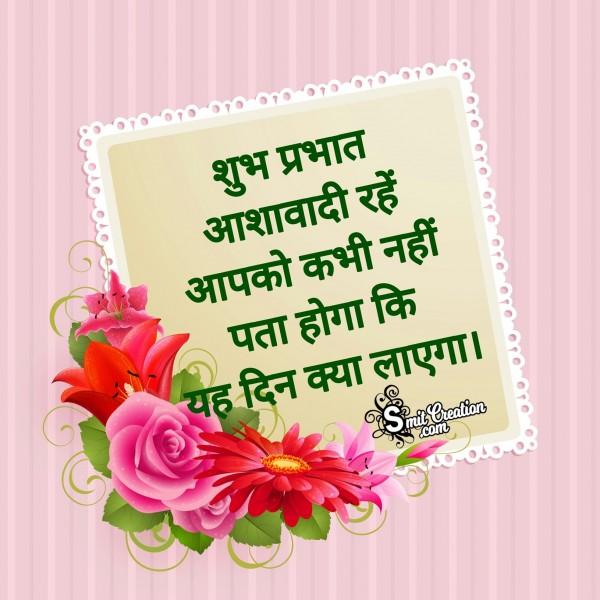 Shubh Prabhat – Aashavadi Rahe