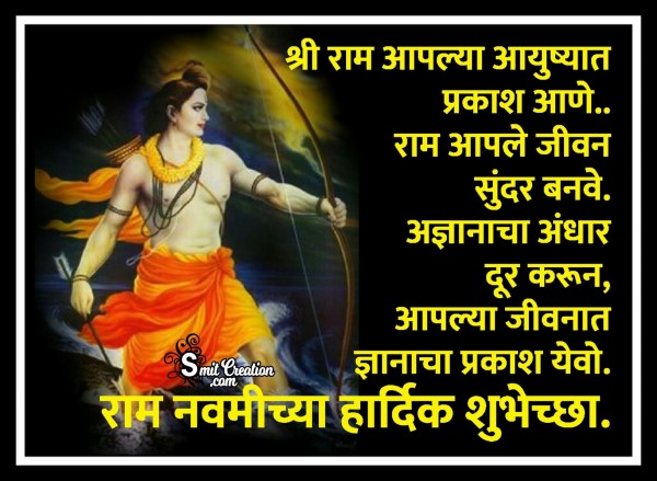 Ram Navami Chya Hardik Shubhechha